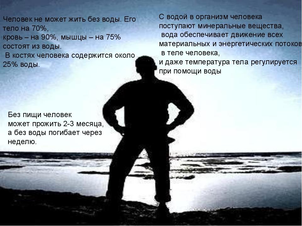 Человек не может жить без воды. Его тело на 70%, кровь – на 90%, мышцы – на 7...