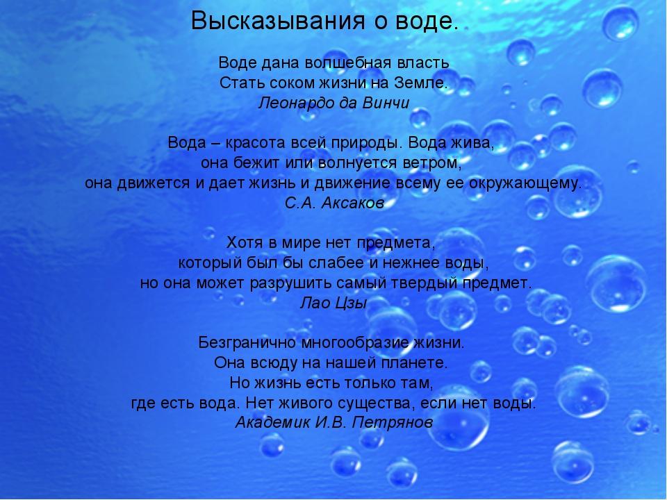 Высказывания о воде. Воде дана волшебная власть Стать соком жизни на Земле. Л...
