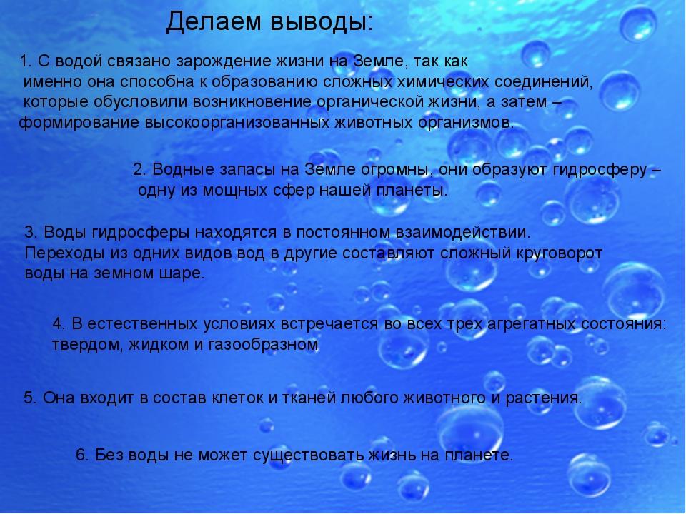 2. Водные запасы на Земле огромны, они образуют гидросферу – одну из мощных с...