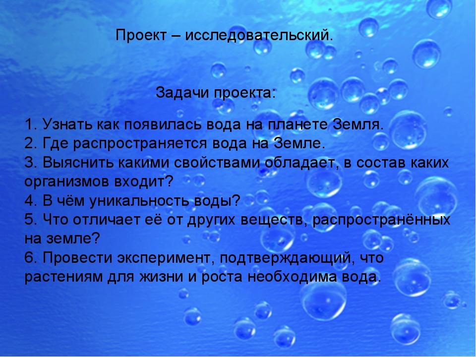 Задачи проекта: 1. Узнать как появилась вода на планете Земля. 2. Где распрос...