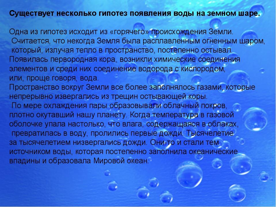 Существует несколько гипотез появления воды на земном шаре. Одна из гипотез и...