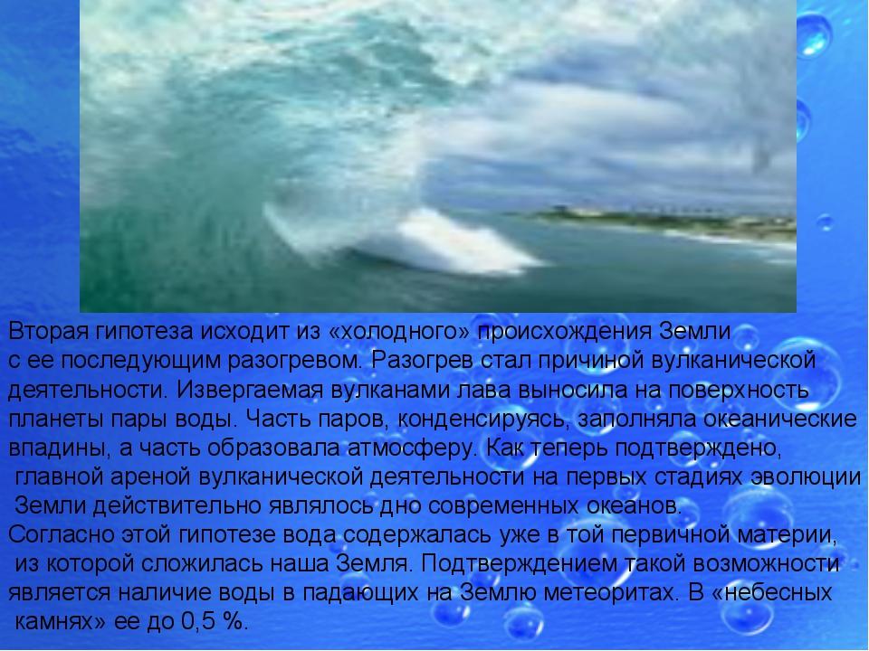 Вторая гипотеза исходит из «холодного» происхождения Земли с ее последующим р...