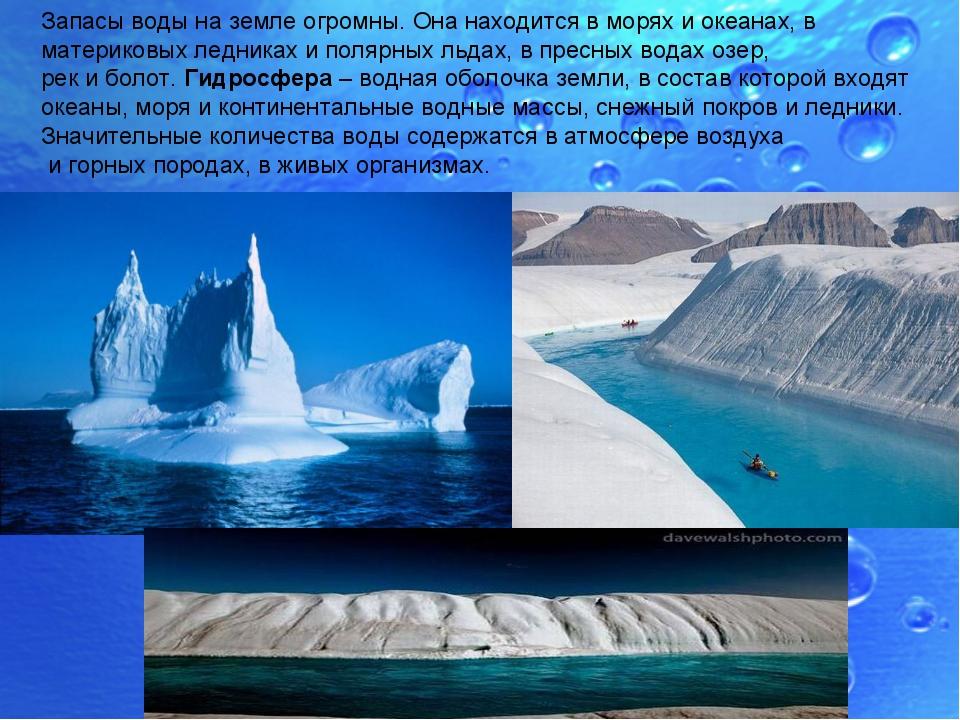 Запасы воды на земле огромны. Она находится в морях и океанах, в материковых...