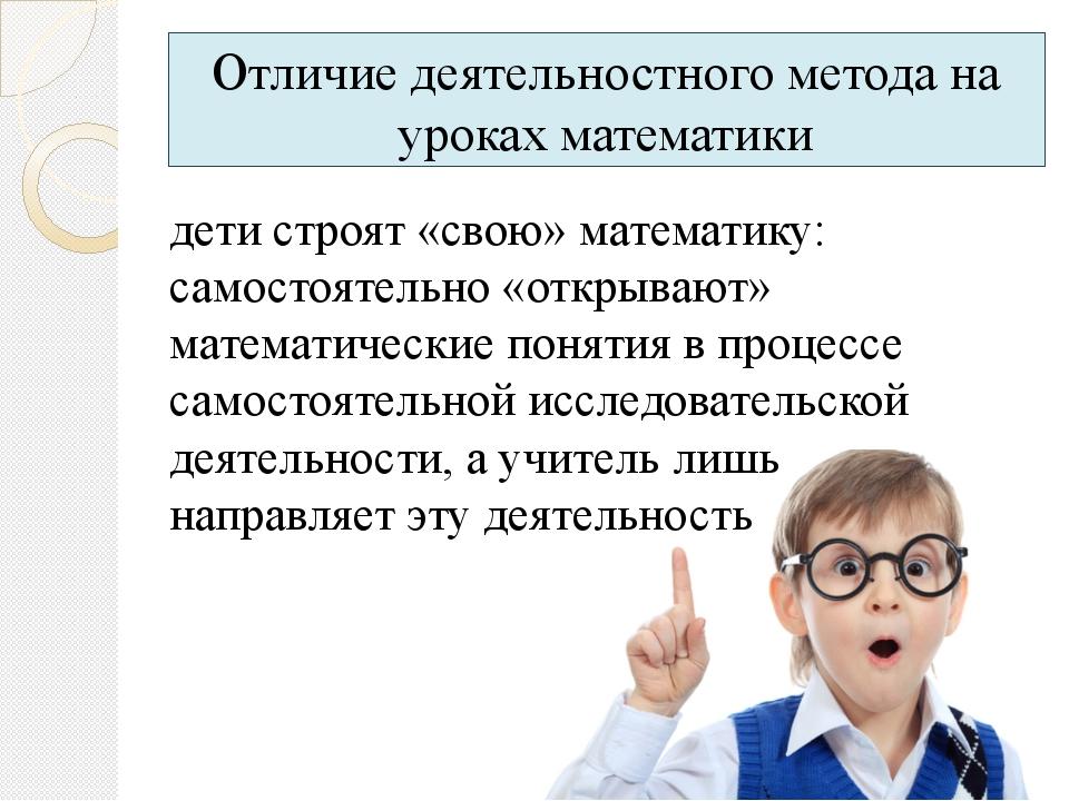 Отличие деятельностного метода на уроках математики дети строят «свою» матема...
