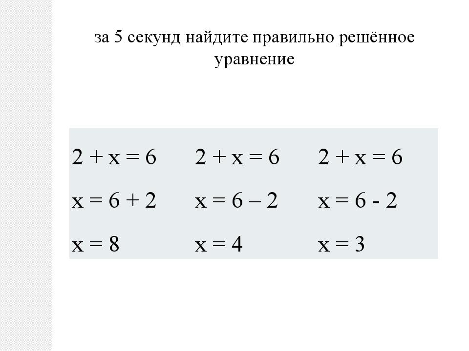 за 5 секунд найдите правильно решённое уравнение 2+х= 6 2+х= 6 2+х= 6 х= 6 +...