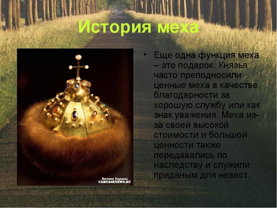 История меха Еще одна функция меха – это подарок. Князья часто преподносили ц...
