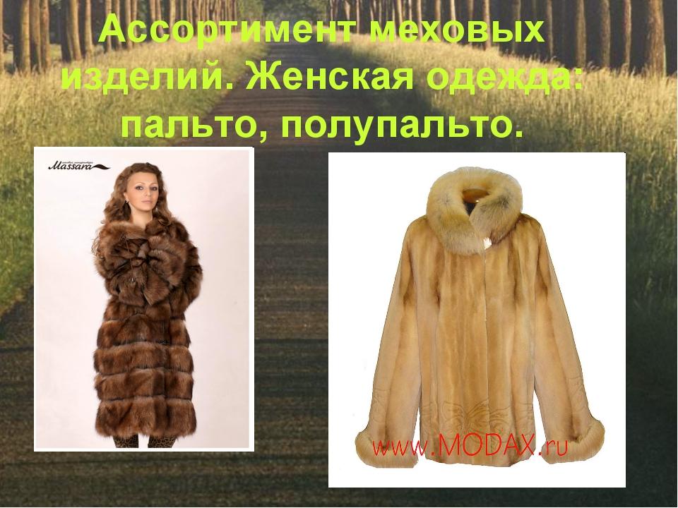 Ассортимент меховых изделий. Женская одежда: пальто, полупальто.