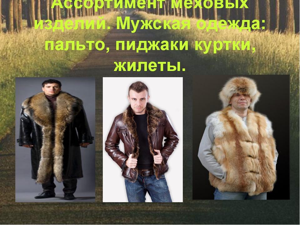 Ассортимент меховых изделий. Мужская одежда: пальто, пиджаки куртки, жилеты.