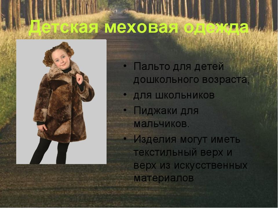 Детская меховая одежда Пальто для детей дошкольного возраста, для школьников...