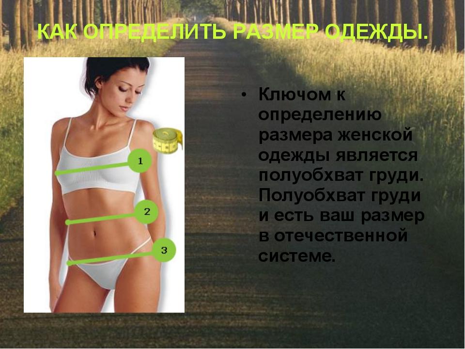 КАК ОПРЕДЕЛИТЬ РАЗМЕР ОДЕЖДЫ. Ключом к определению размера женской одежды явл...