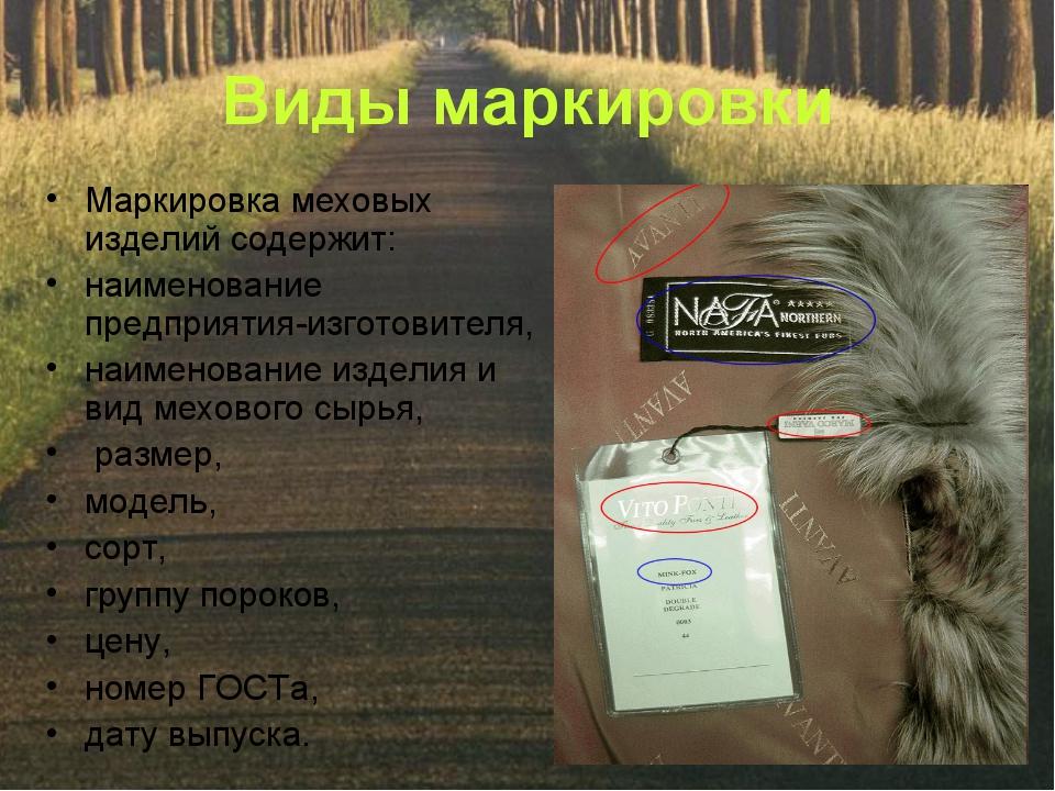 Виды маркировки Маркировка меховых изделий содержит: наименование предприятия...