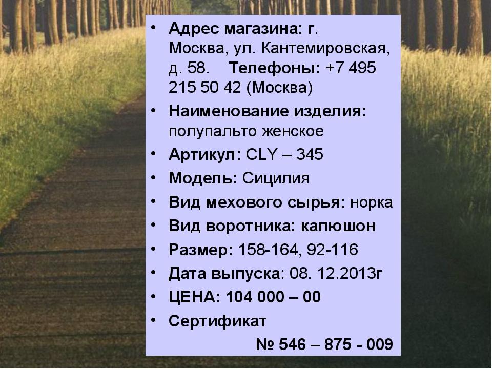 Адрес магазина:г. Москва,ул. Кантемировская, д. 58. Телефоны:+7 495 215 50...