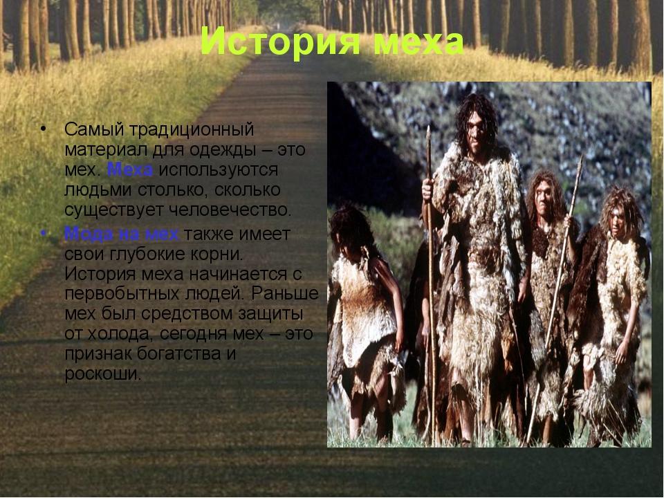История меха Самый традиционный материал для одежды – это мех.Мехаиспользую...
