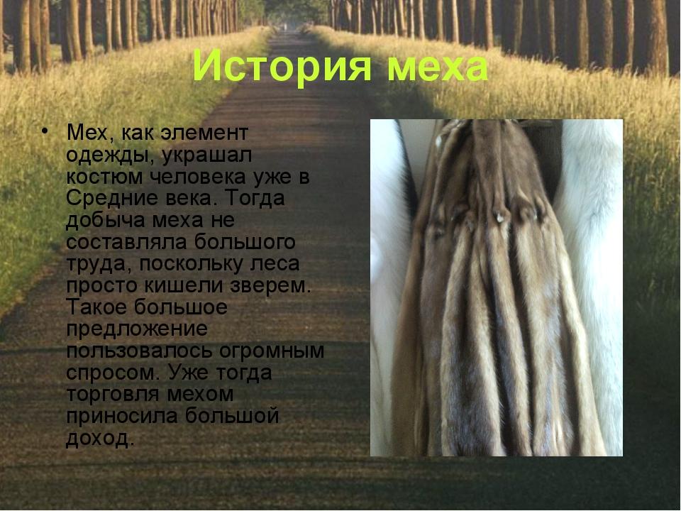 История меха Мех, как элемент одежды, украшал костюм человека уже в Средние...