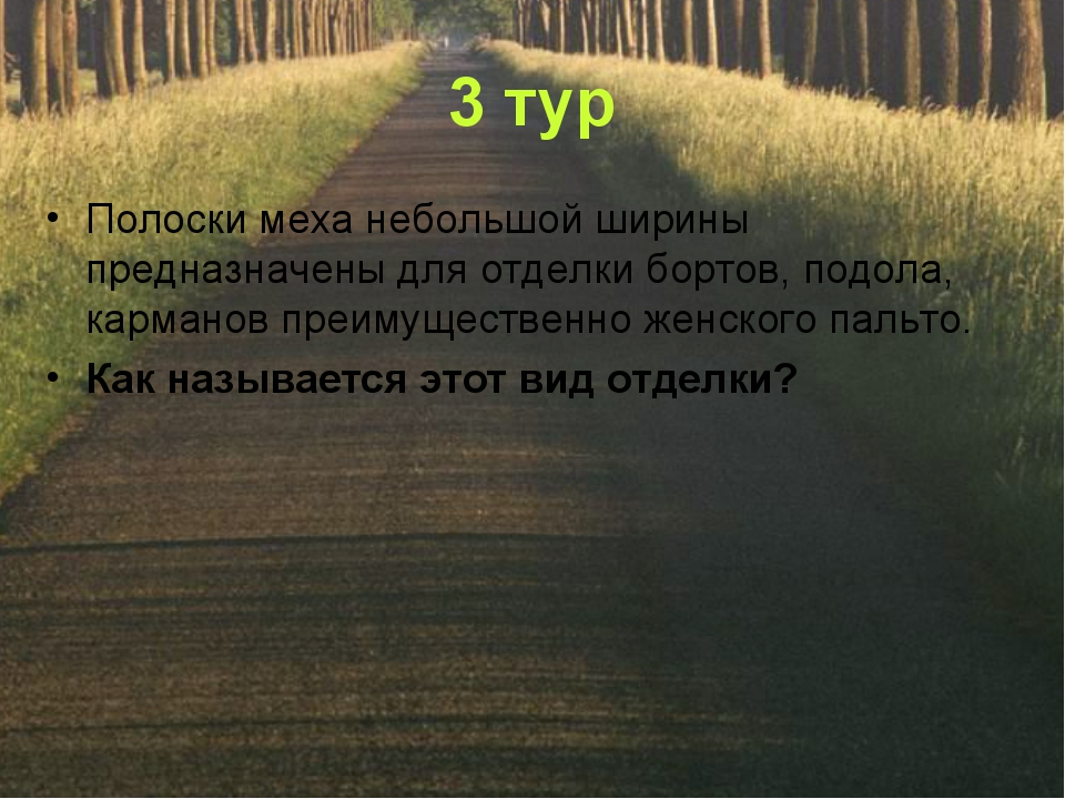3 тур Полоски меха небольшой ширины предназначены для отделки бортов, подола,...