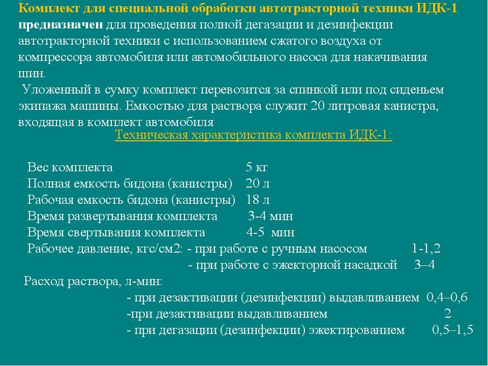 Комплект для специальной обработки автотракторной техники ИДК-1 предназначен...