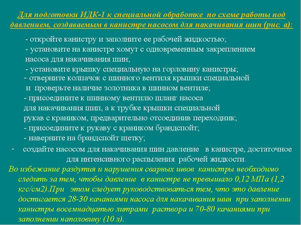 Для подготовки ИДК-1 к специальной обработке по схеме работы под давлением, с...