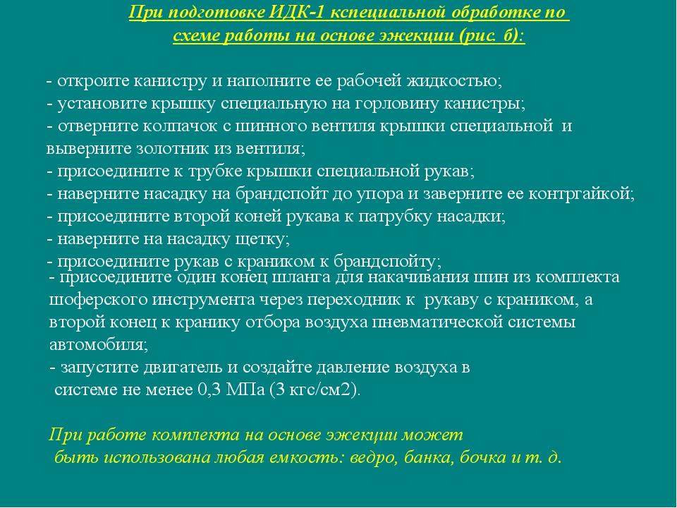 При подготовке ИДК-1 кспециальной обработке по схеме работы на основе эжекции...