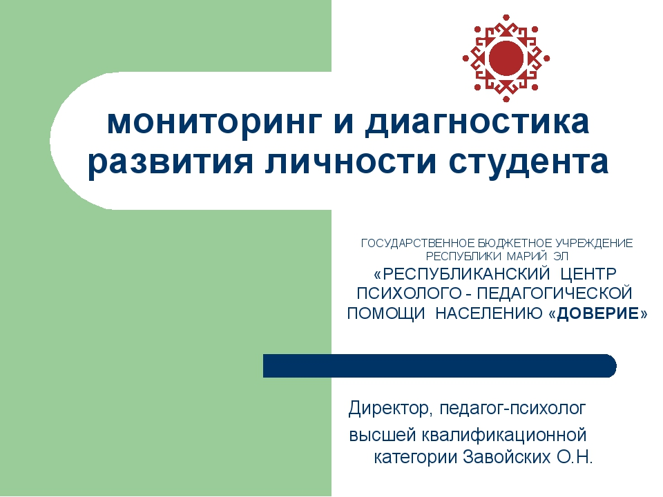 мониторинг и диагностика развития личности студента Директор, педагог-психоло...