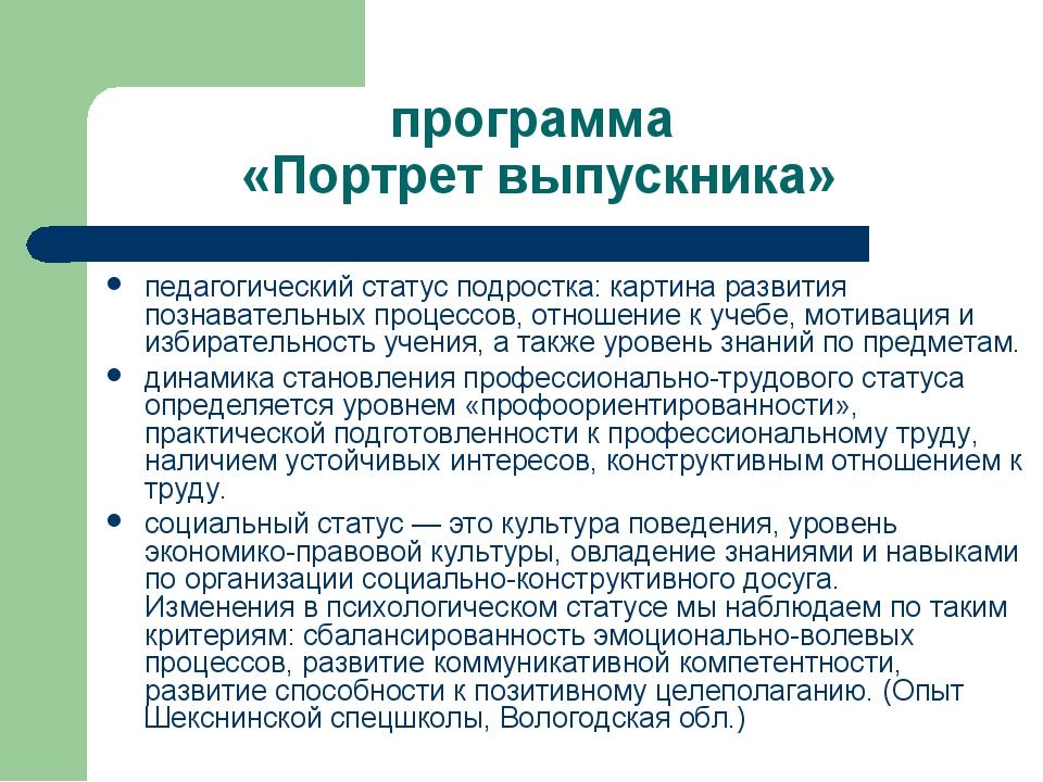 программа «Портрет выпускника» педагогический статус подростка: картина разви...