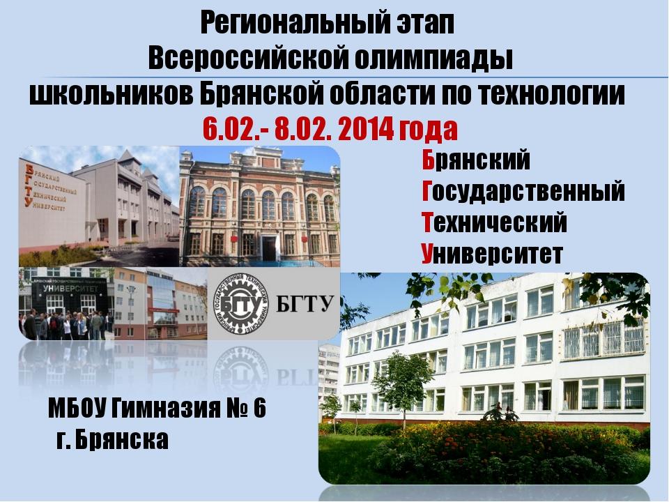 Региональный этап Всероссийской олимпиады школьников Брянской области по техн...
