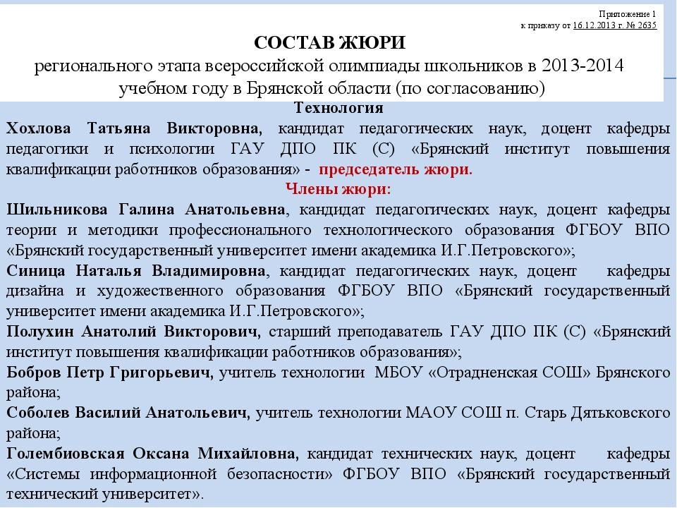 Приложение 1 к приказу от 16.12.2013 г. № 2635 СОСТАВ ЖЮРИ регионального этап...