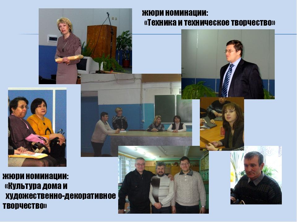 жюри номинации: «Техника и техническое творчество» жюри номинации: «Культура...