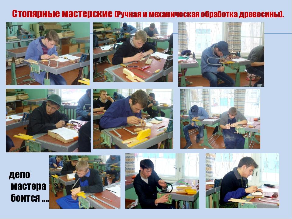 Столярные мастерские (Ручная и механическая обработка древесины). дело масте...