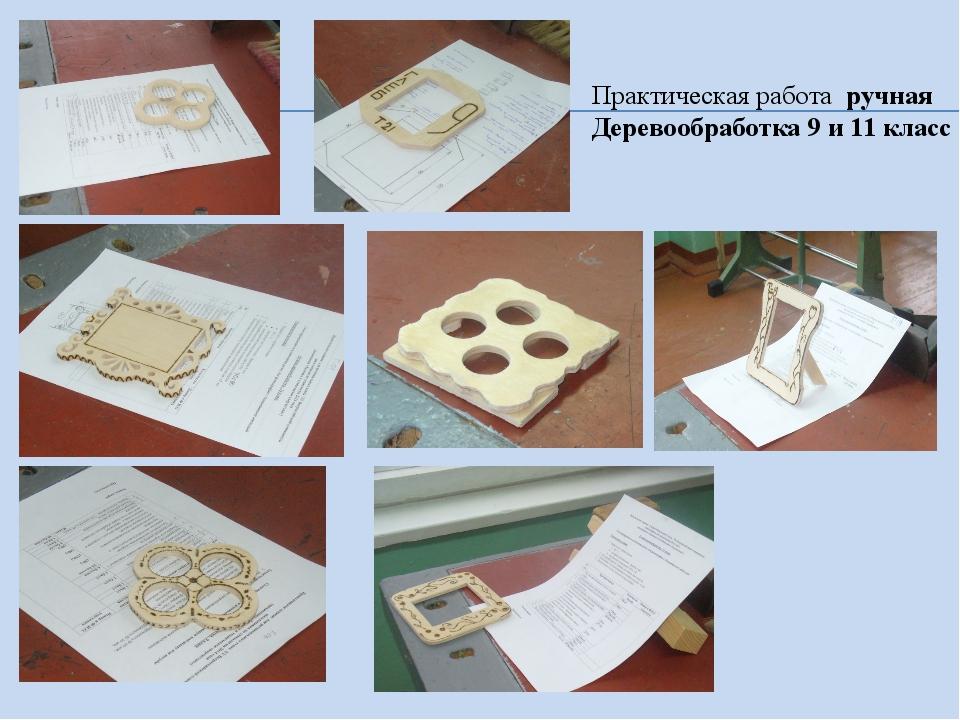 Практическая работа ручная Деревообработка 9 и 11 класс