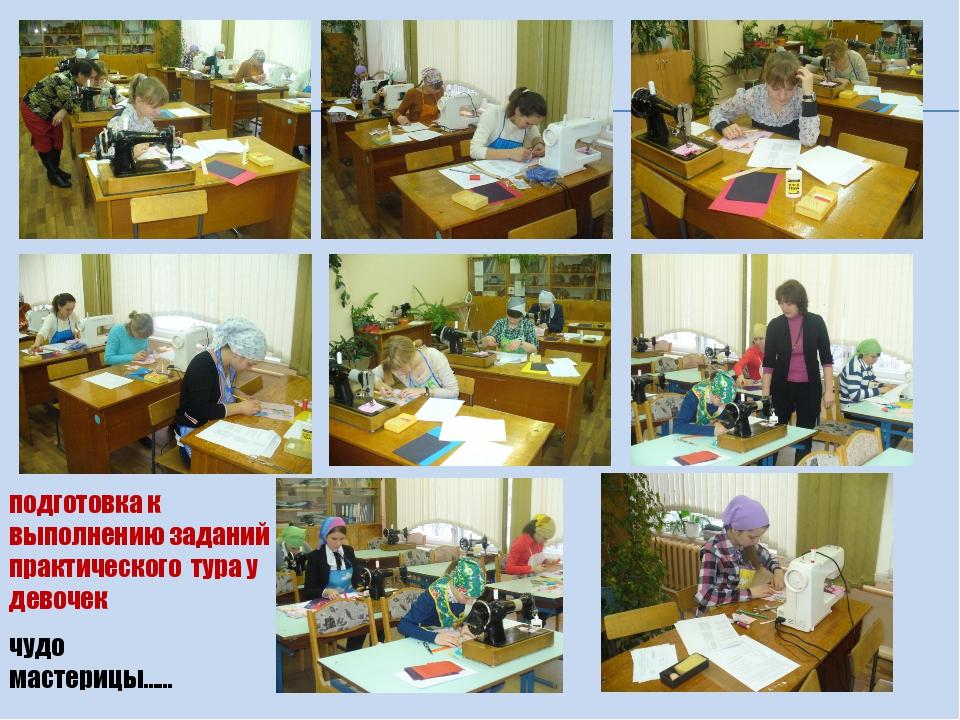 подготовка к выполнению заданий практического тура у девочек чудо мастерицы……