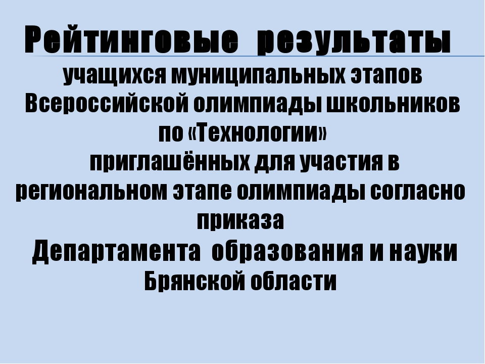 Рейтинговые результаты учащихся муниципальных этапов Всероссийской олимпиады...
