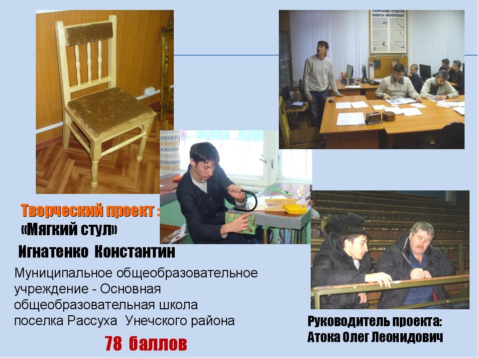 Творческий проект : «Мягкий стул» Руководитель проекта: Атока Олег Леонидович...