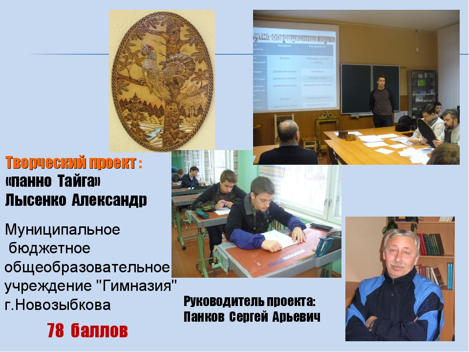 Творческий проект : «панно Тайга» Лысенко Александр Руководитель проекта: Пан...