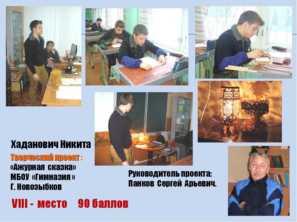 Творческий проект : «Ажурная сказка» МБОУ «Гимназия » Г. Новозыбков Руководит...