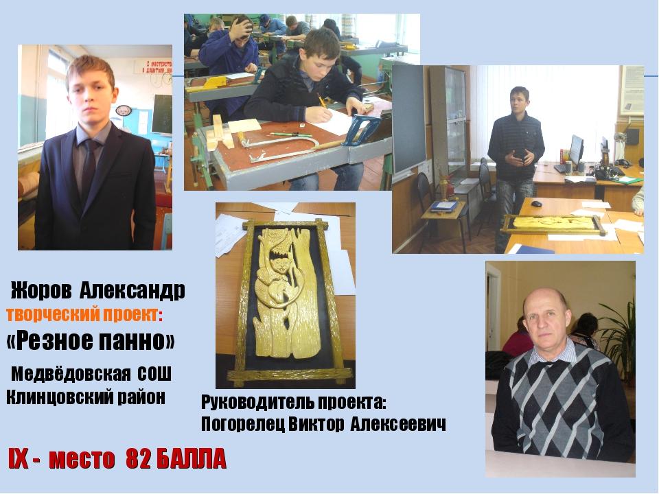 Жоров Александр творческий проект: «Резное панно» Медвёдовская СОШ Клинцовск...