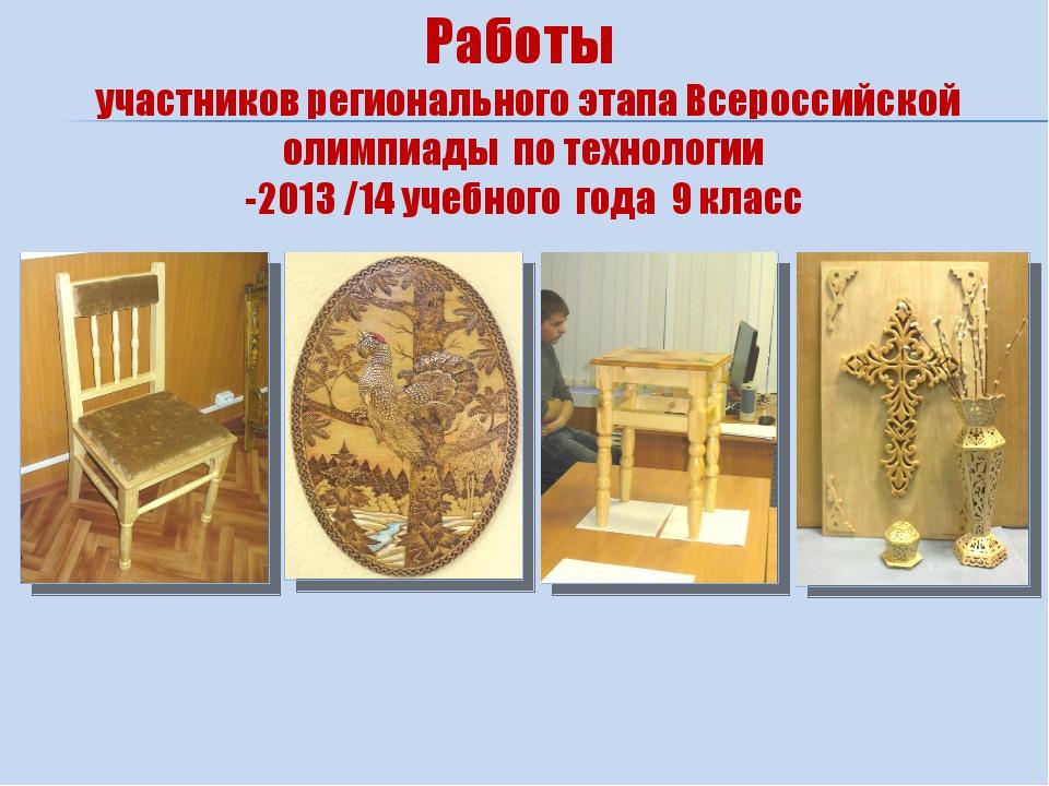 Работы участников регионального этапа Всероссийской олимпиады по технологии -...
