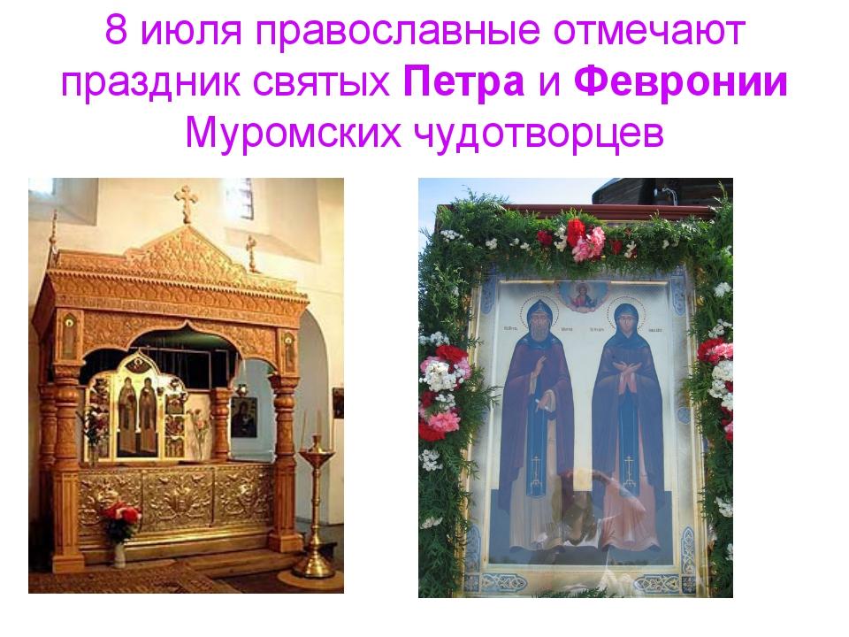 8 июля православные отмечают праздник святых Петра и Февронии Муромских чудот...