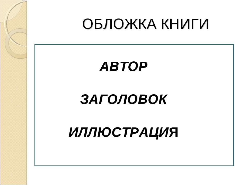 ОБЛОЖКА КНИГИ АВТОР ЗАГОЛОВОК ИЛЛЮСТРАЦИЯ