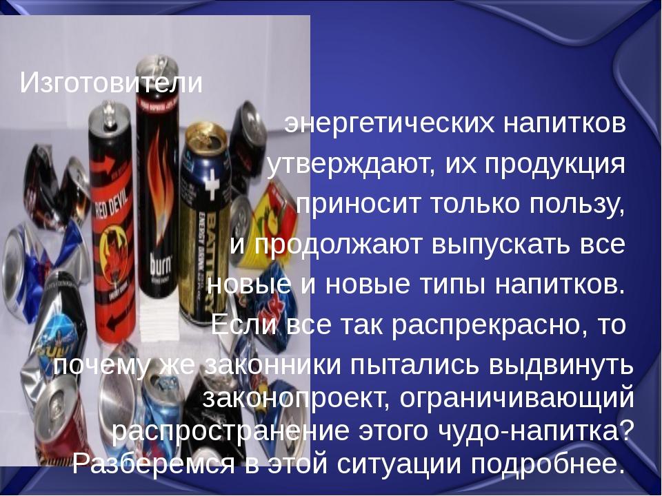 Изготовители энергетических напитков утверждают, их продукция пр...