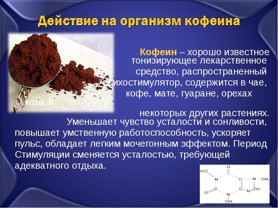 Кофеин – хорошо известное тонизирующее лекарственное средство, распростра...