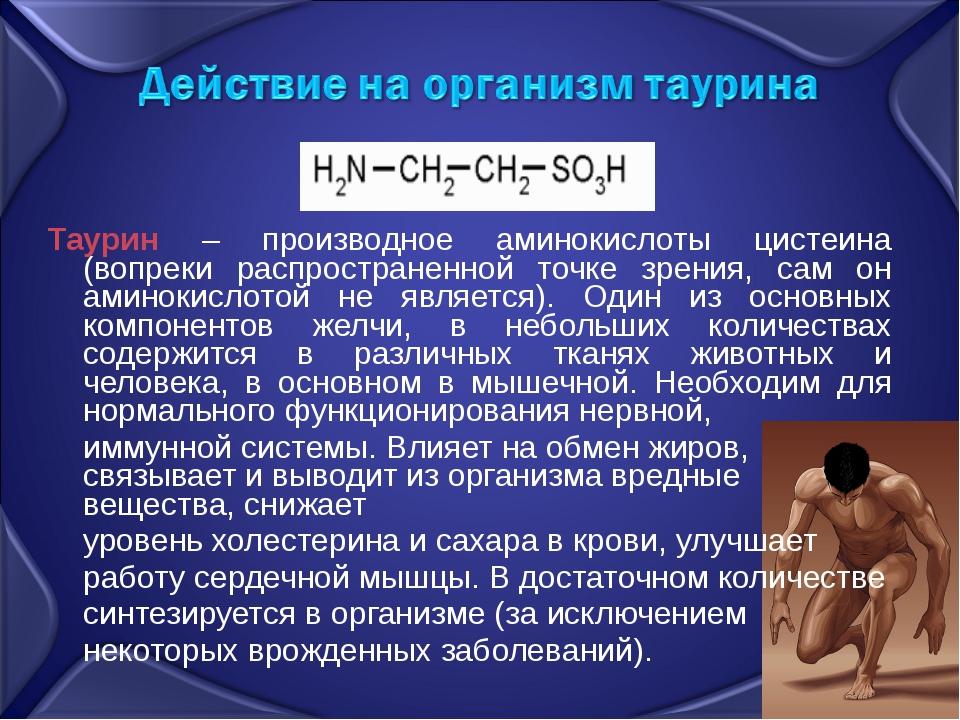 Таурин – производное аминокислоты цистеина (вопреки распространенной точке зр...