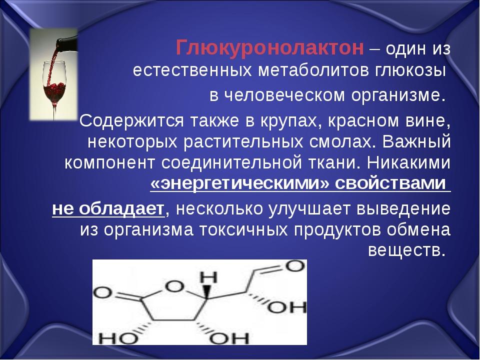 Глюкуронолактон – один из естественных метаболитов глюкозы в человеческом о...