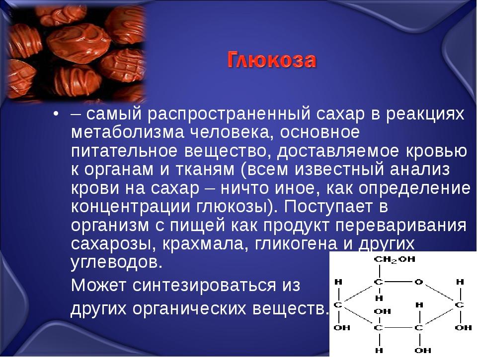 – самый распространенный сахар в реакциях метаболизма человека, основное пита...