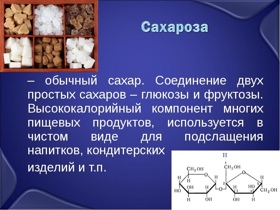– обычный сахар. Соединение двух простых сахаров – глюкозы и фруктозы. Высок...