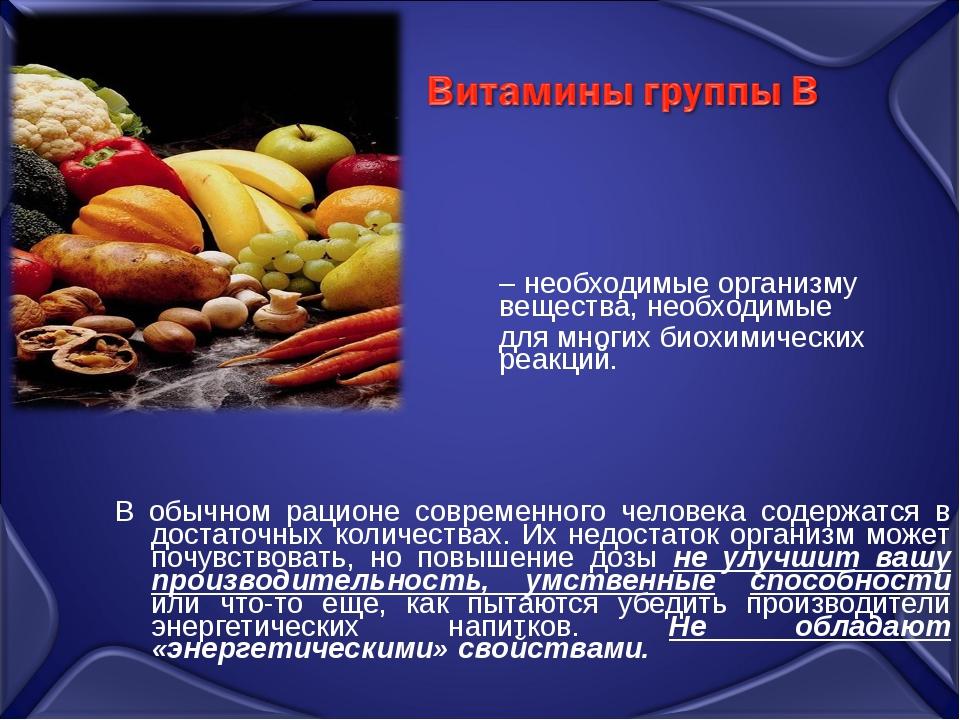 – необходимые организму вещества, необходимые для многих...