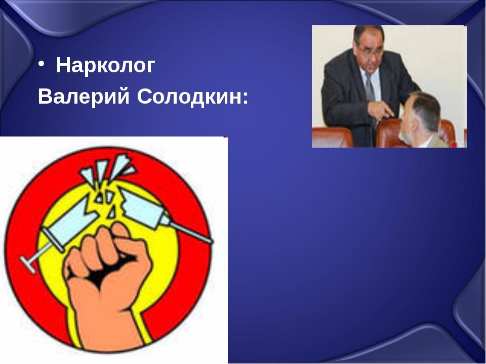 Нарколог Валерий Солодкин: