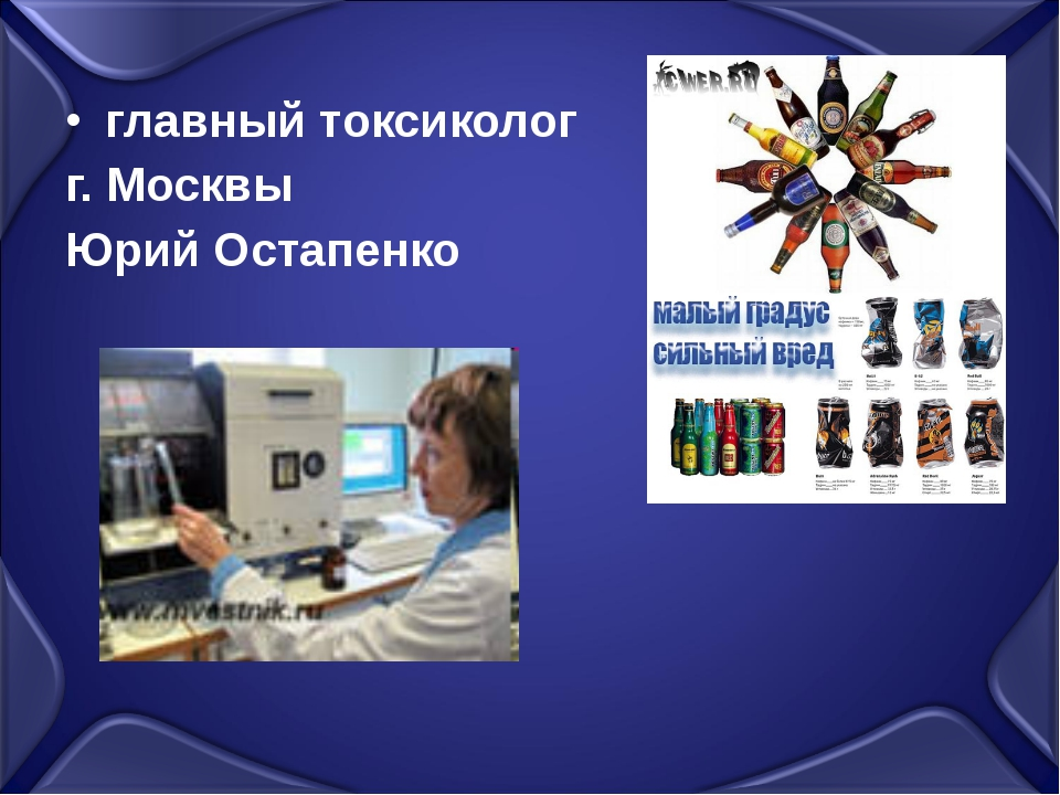 главный токсиколог г. Москвы Юрий Остапенко