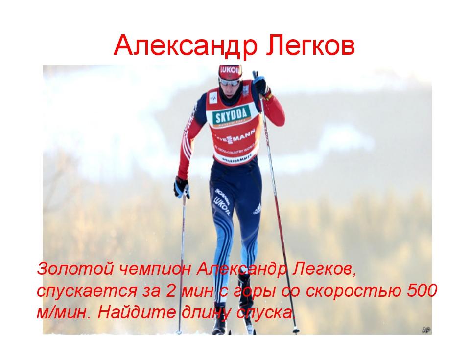 Александр Легков Золотой чемпион Александр Легков, спускается за 2 мин с горы...