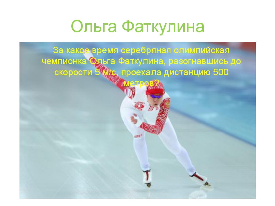 Ольга Фаткулина За какое время серебряная олимпийская чемпионка Ольга Фаткули...