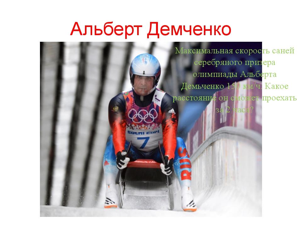 Альберт Демченко Максимальная скорость саней серебряного призера олимпиады Ал...